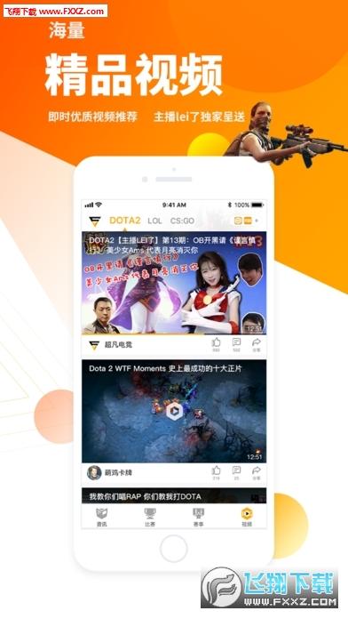 超凡电竞app安卓版1.0.0截图1