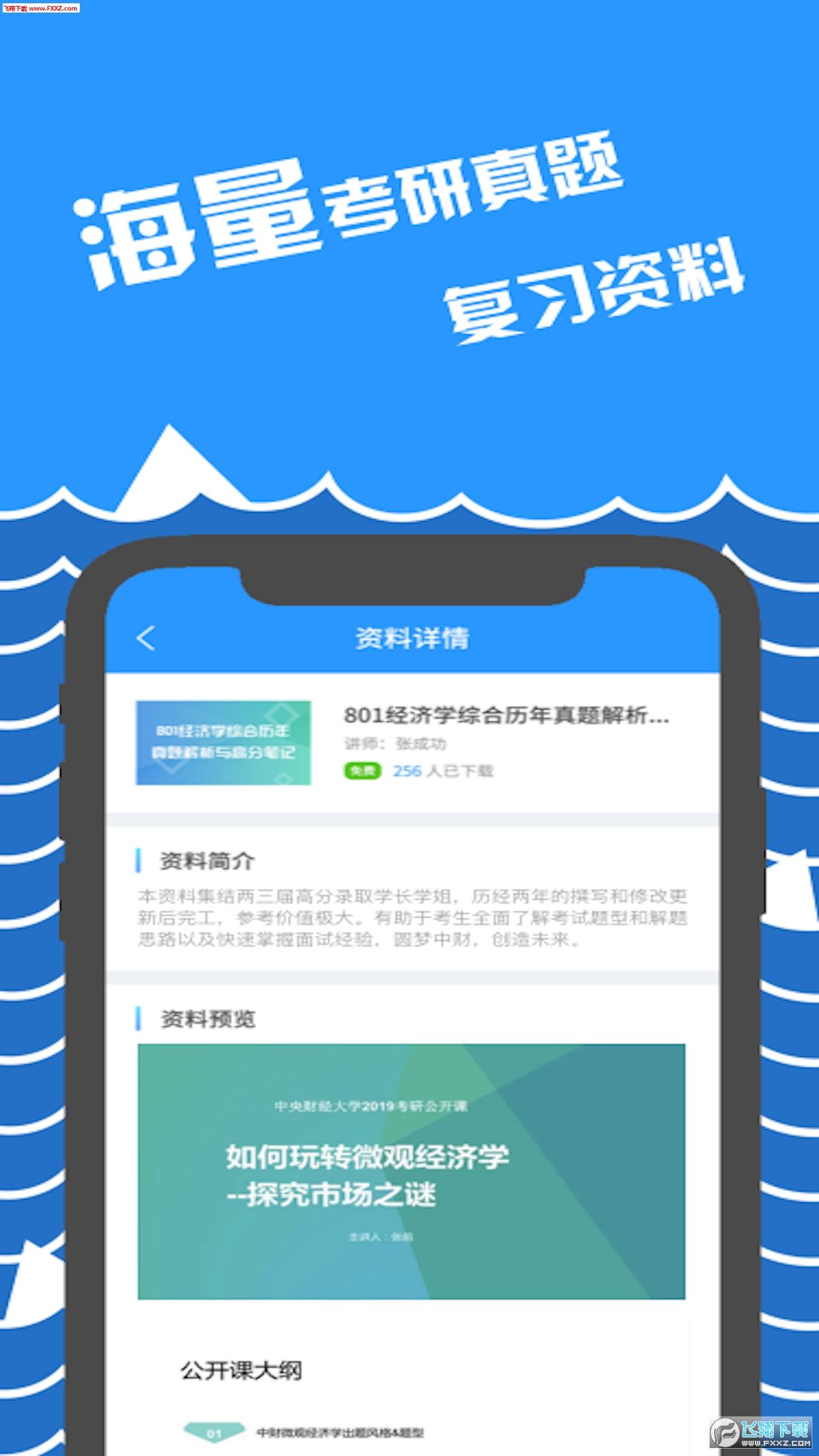 咸冰考研app官方版3.0.1截图0