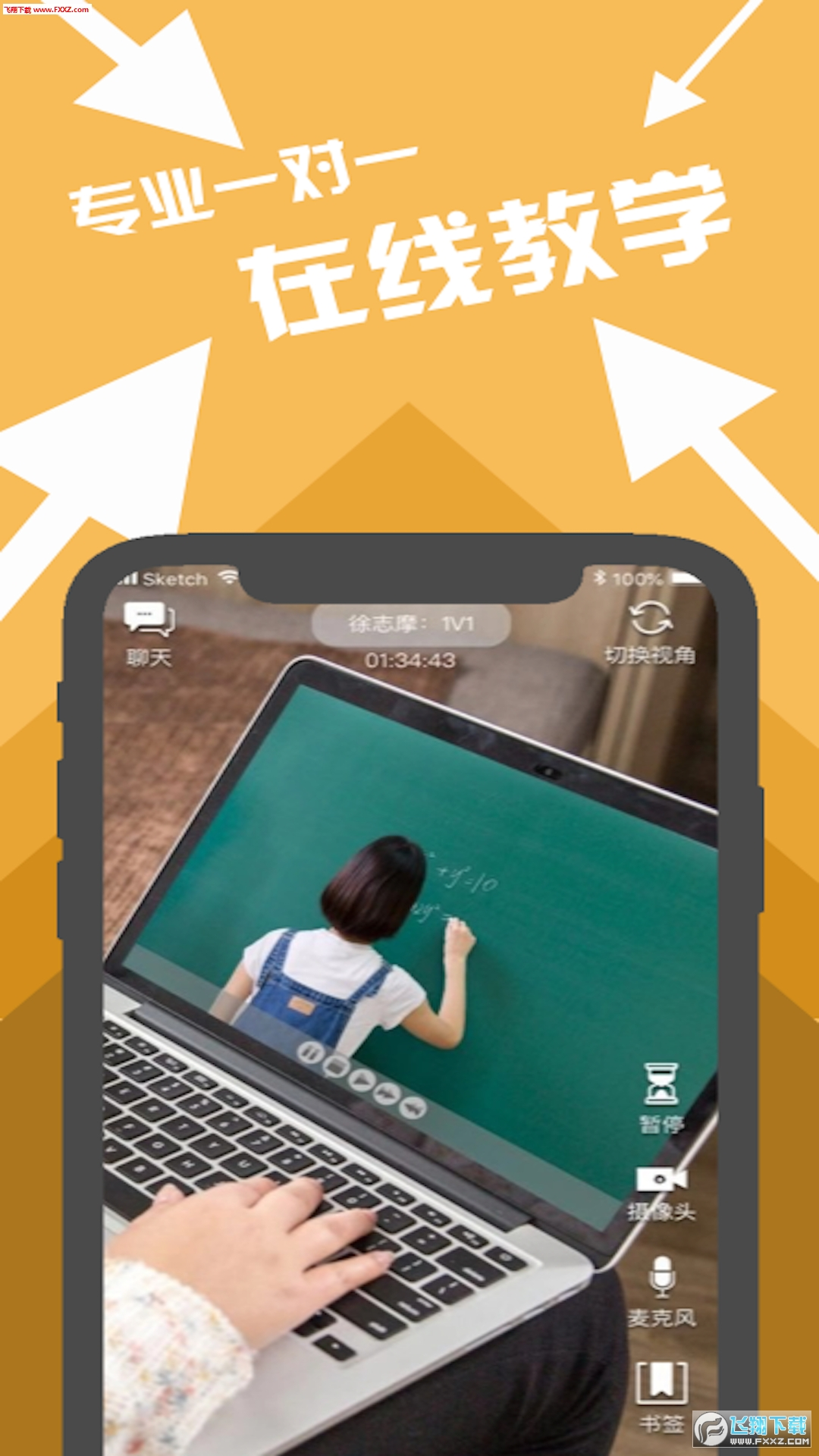 咸冰考研app官方版3.0.1截图1