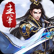 天剑诸仙安卓手游3.8.0