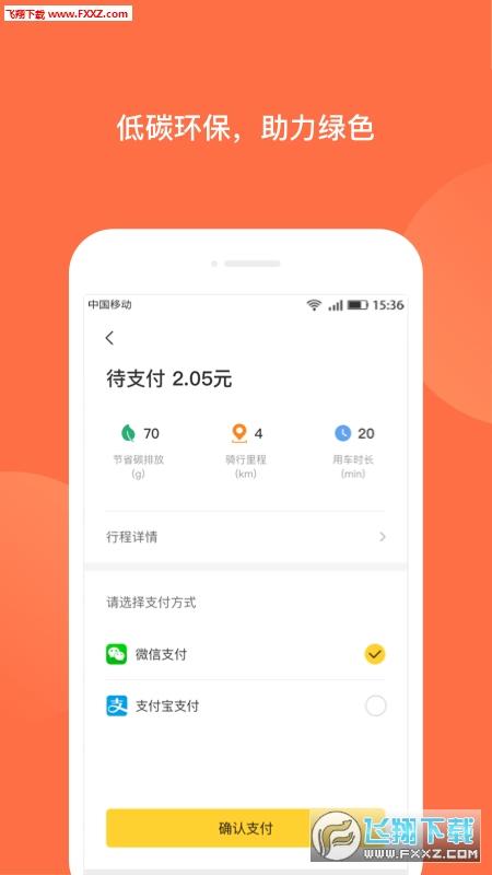 人民出行app官方版5.0.2截图0