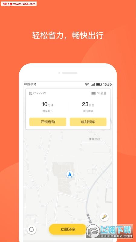 人民出行app官方版5.0.2截图2