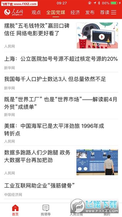 人民智云iOS版app1.0截图0