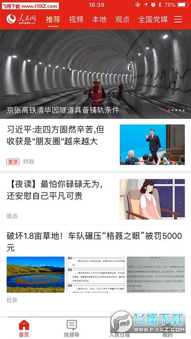 人民智云iOS版app1.0截图3