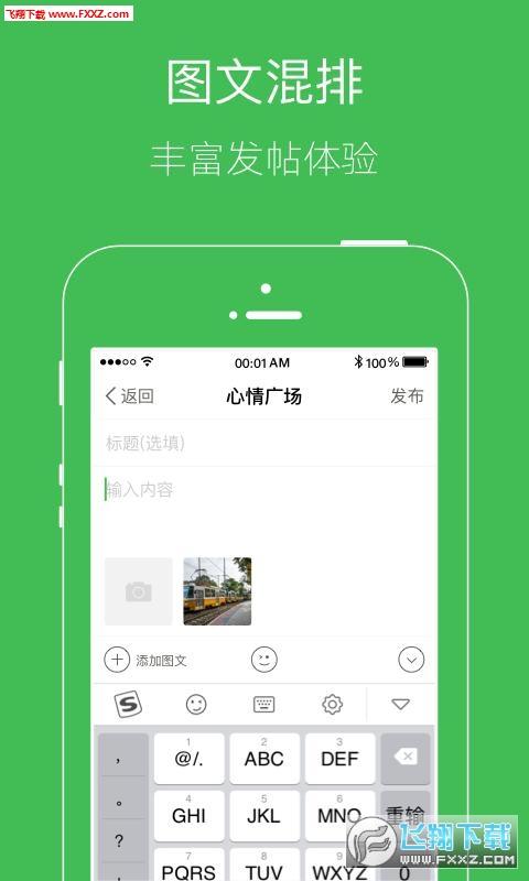 兰州论坛app4.6.1截图0