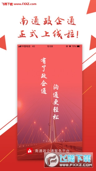 南通政企通appv1.15截图1