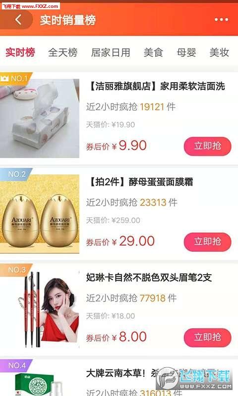 小荷惠购app安卓版4.2.4截图1