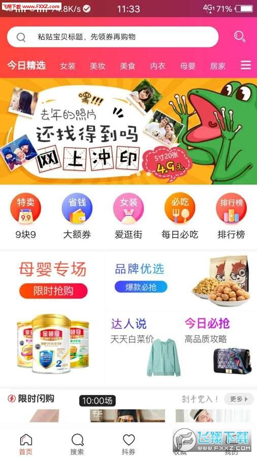 小荷惠购app安卓版4.2.4截图2