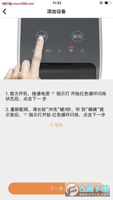 苏泊尔智慧家appv1.0.1苹果版截图1