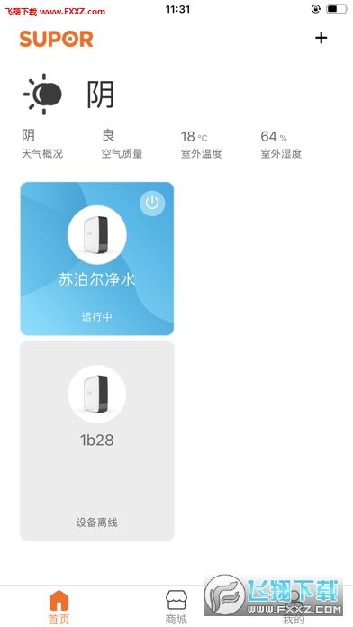 苏泊尔智慧家appv1.0.1苹果版截图2