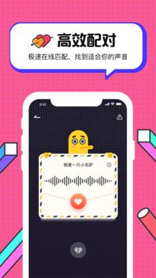 聊鸭app安卓版0.9.1截图0