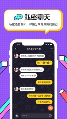 聊鸭app安卓版0.9.1截图2