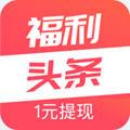福利头条app安卓版 1.0.2