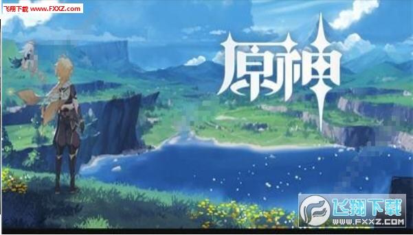 原神手游安卓版2.0官方版截图1