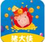 猪大侠借款app v1.0.0