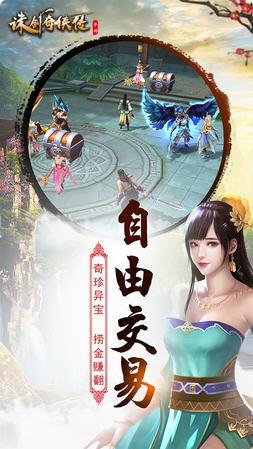 诛剑奇侠传正式版1.11截图1