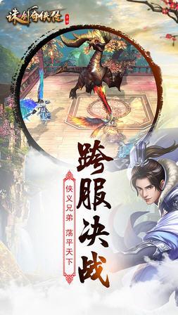 诛剑奇侠传正式版1.11截图0