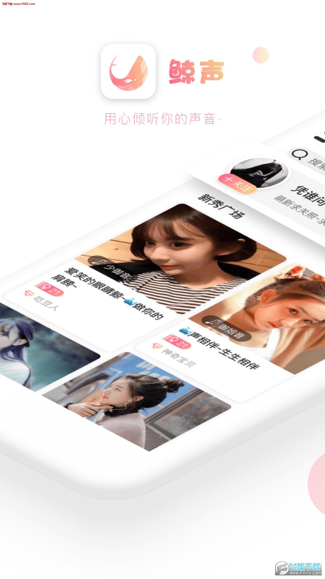 鲸声app安卓版v1.03截图0