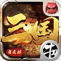 战三国自走棋变态版1.1.0
