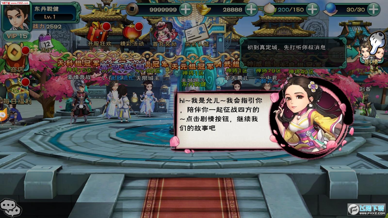 武神赵子龙满V公益服1.0.0截图1