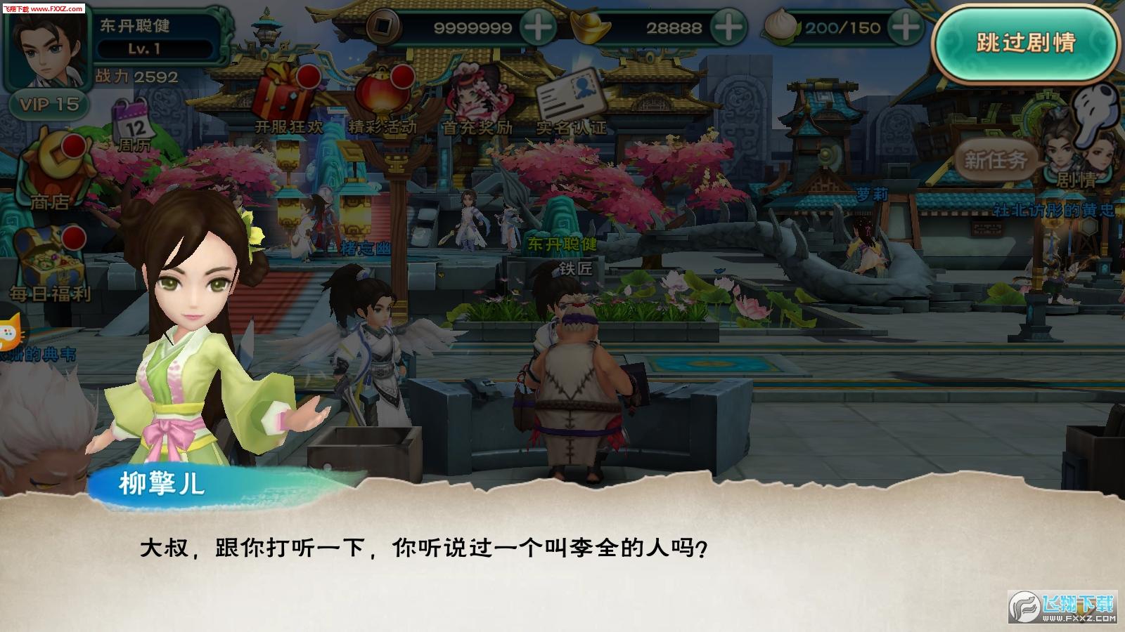 武神赵子龙满V公益服1.0.0截图2