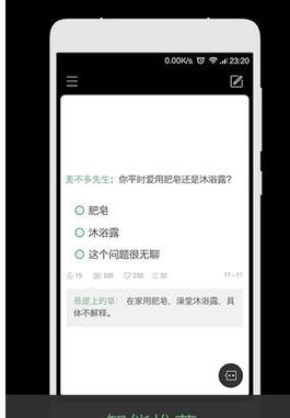 火爆社区最新app1.0截图0