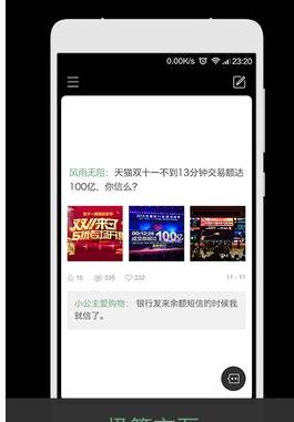 火爆社区最新app1.0截图1