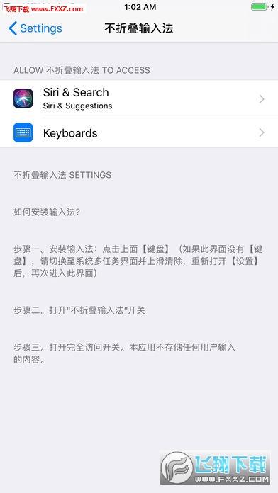 不折叠输入法app安卓版1.2截图0