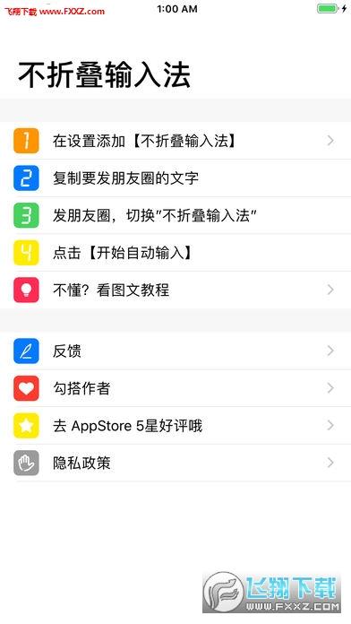 不折叠输入法app安卓版1.2截图2