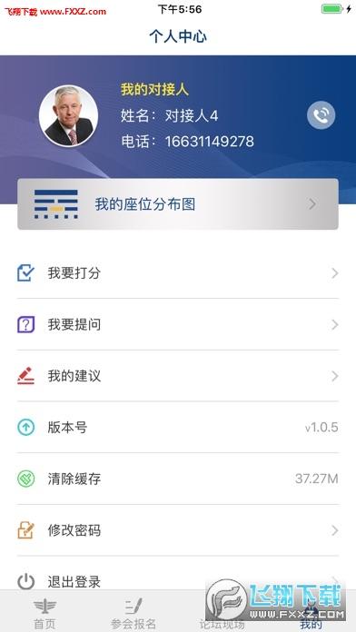CCADF app2019最新版v1.0.8截图0