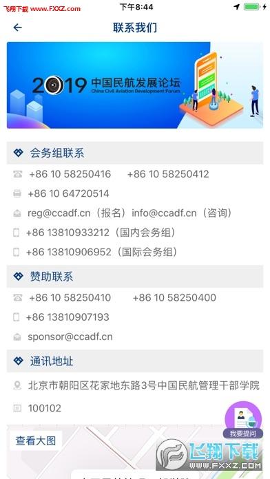 CCADF app2019最新版v1.0.8截图3