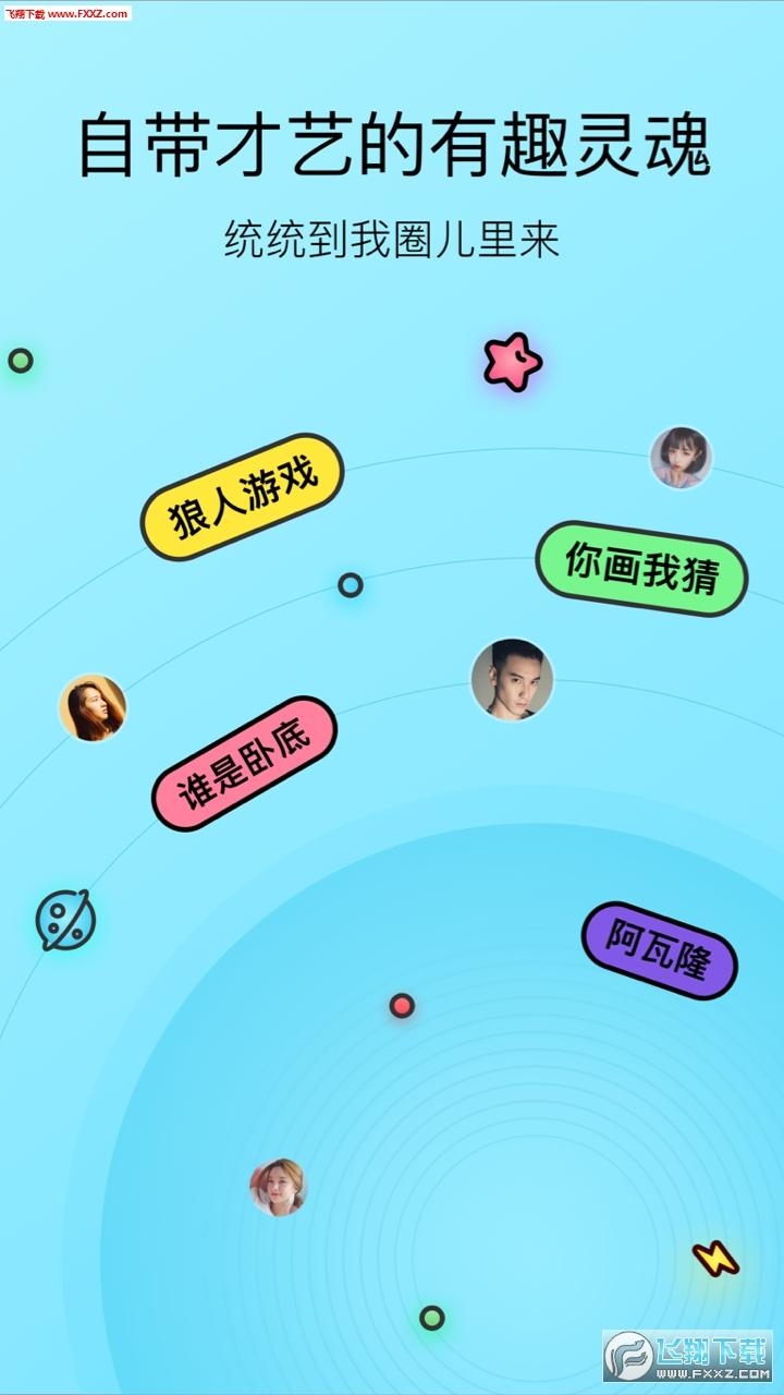 扩圈app安卓版1.0.0截图0