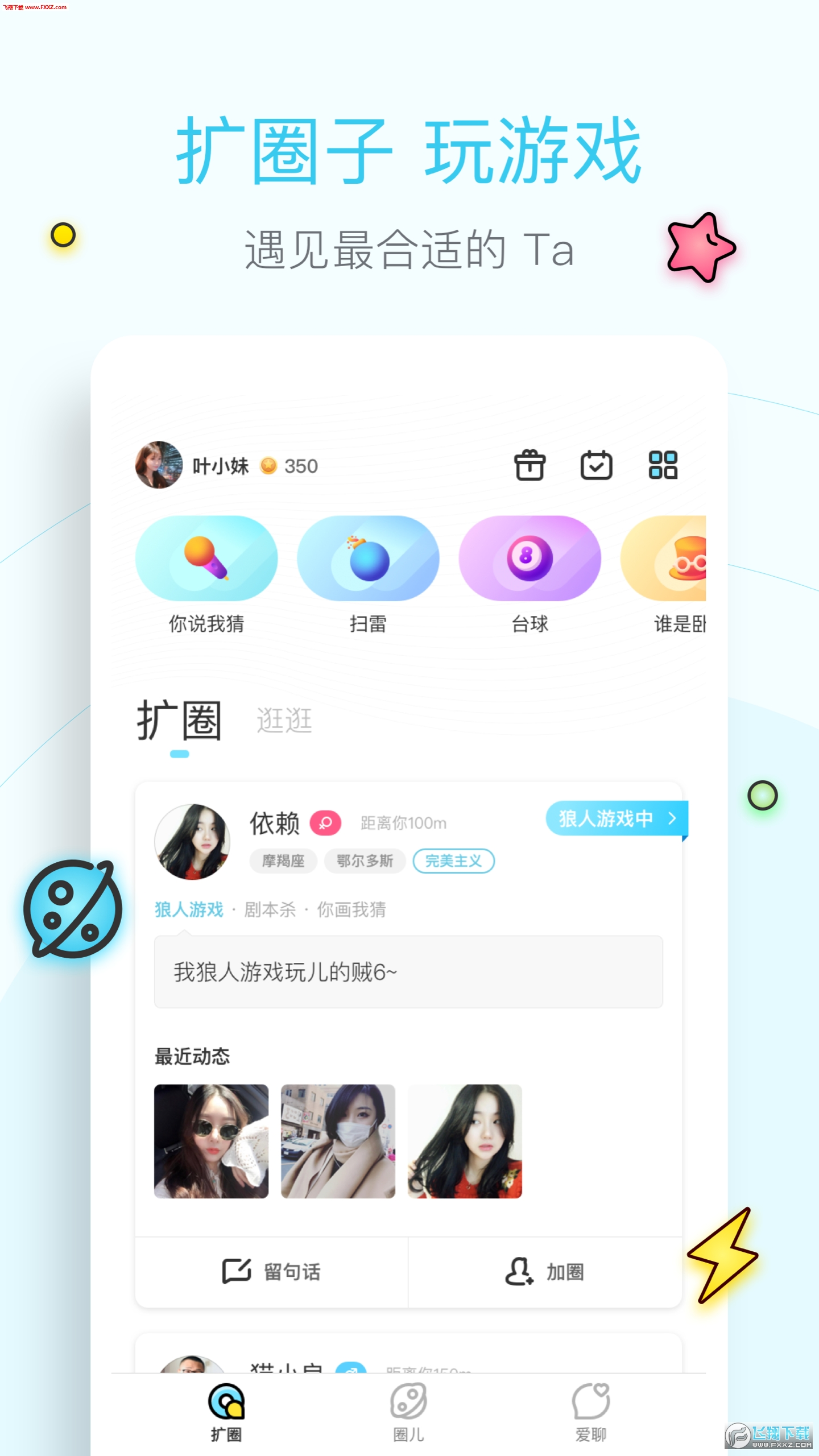 扩圈app安卓版1.0.0截图1