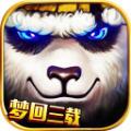 太极熊猫手游手游版