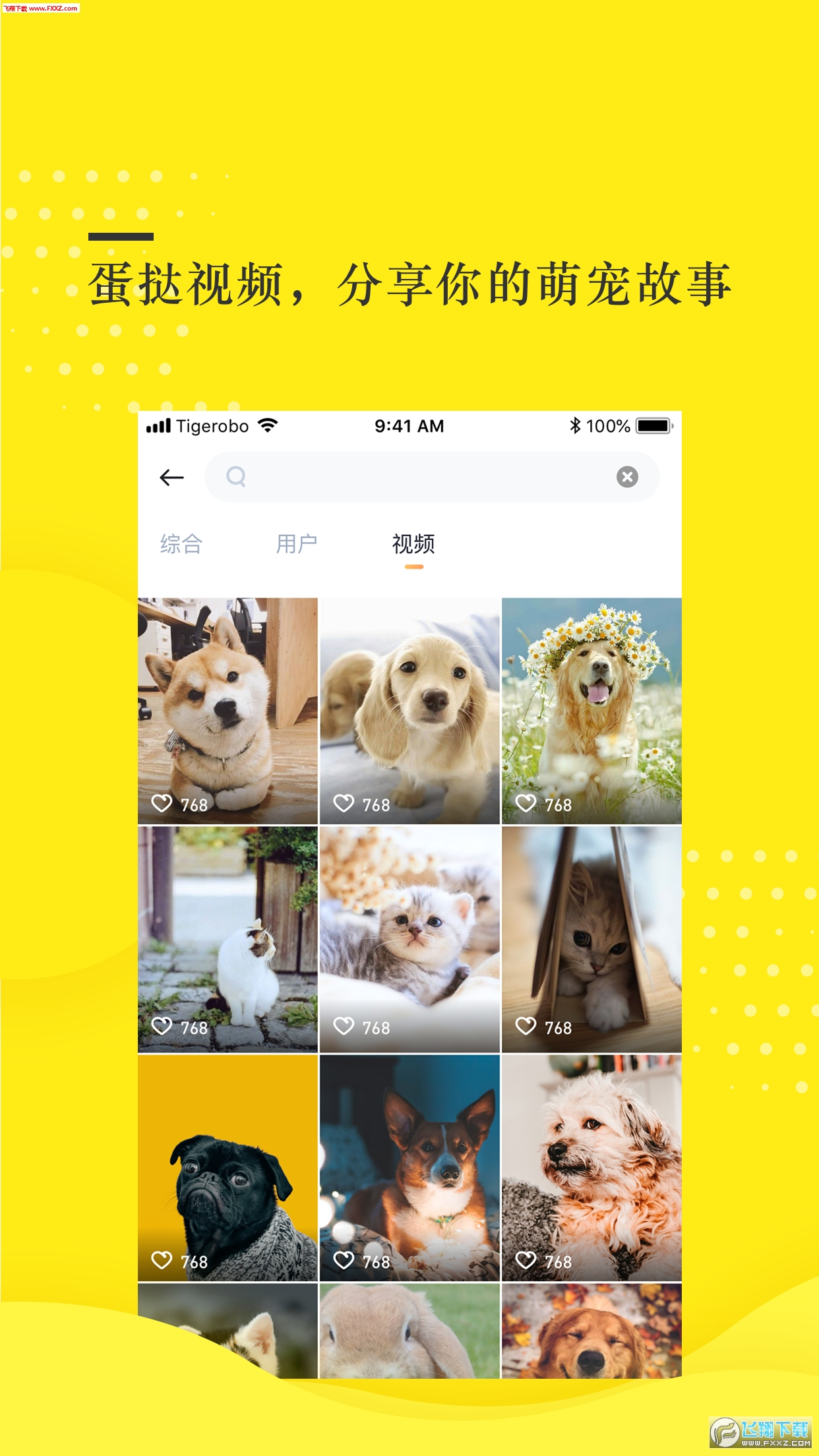 蛋挞短视频app最新版1.0.0截图1