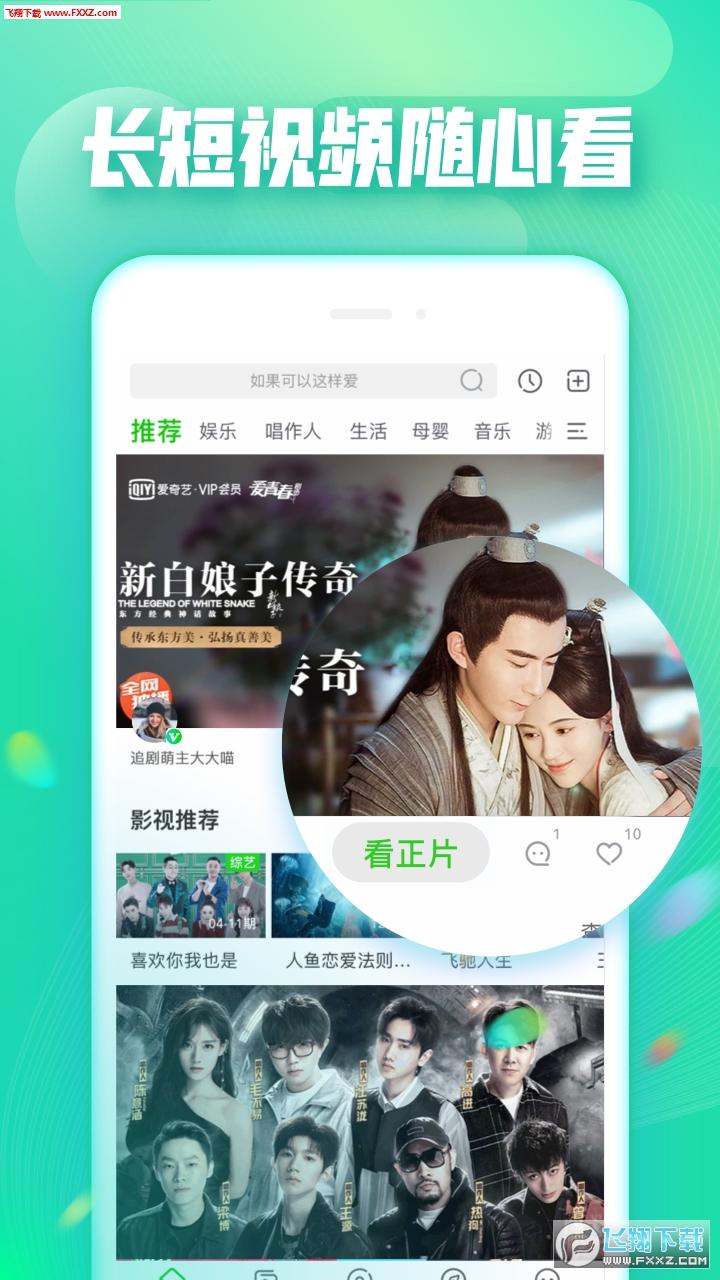 爱奇艺极速版app9.0.0截图3