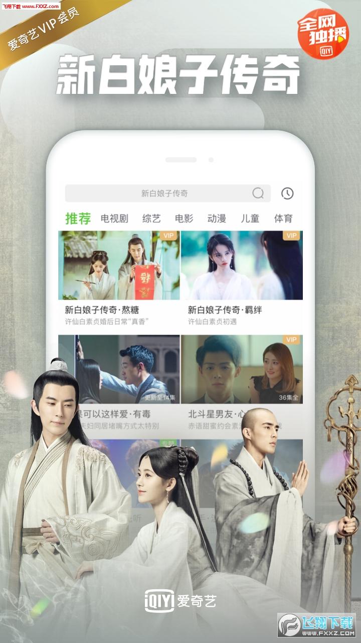 爱奇艺极速版app9.0.0截图2