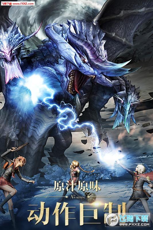 最终幻想觉醒手游官网版1.20.0截图0