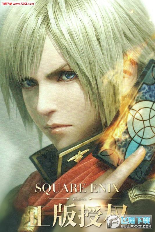 最终幻想觉醒手游官网版1.20.0截图2