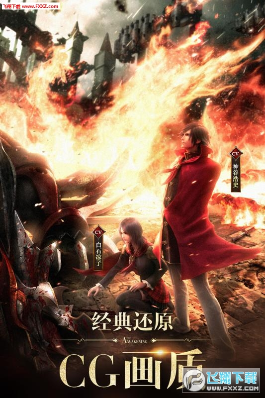 最终幻想觉醒官方版1.20.0截图1
