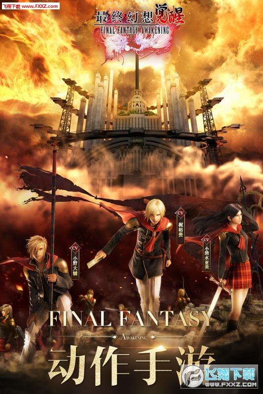 最终幻想觉醒官方版1.20.0截图3