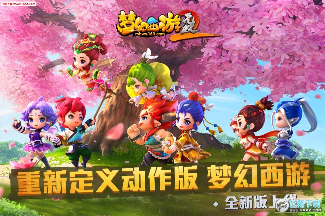梦幻西游无双版手游最新版1.3.45截图2