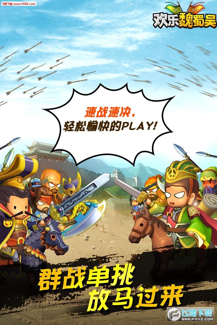 欢乐魏蜀吴萌系三国RPG内购破解版2.43.3截图1
