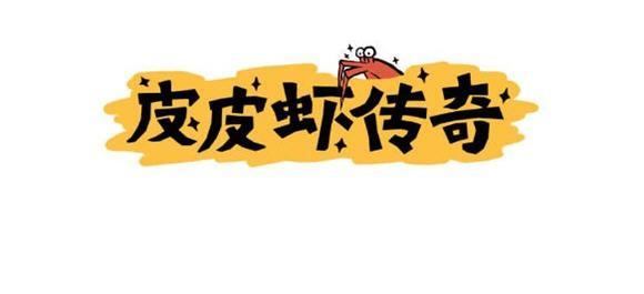 皮皮虾传奇手游_皮皮虾传奇游戏下载