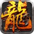 屠龙决战沙城安卓版 1.6.0