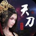 天刀超变版BT版 1.0.1