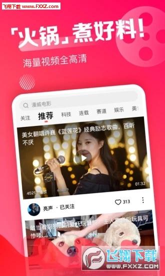 火锅视频appv2.0.0截图0