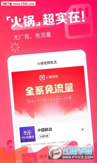 火锅视频appv2.0.0截图2