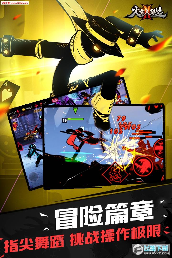 火柴人�盟2安卓版1.6.0截�D1