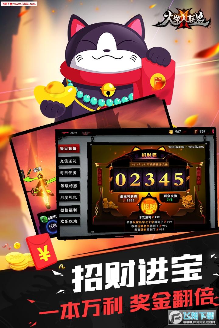 火柴人�盟2安卓版1.6.0截�D2